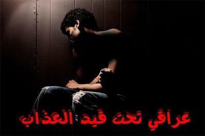 صورة عراقي تحت قيد العذاب (1)