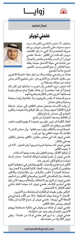 learn_twitterـammar_mohammed_ammar_mohammed_article_73