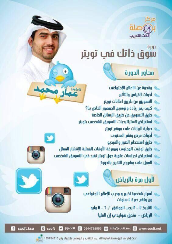 Photo of دورة سوق ذاتك في تويتر مع المدرب عمار محمد بالرياض