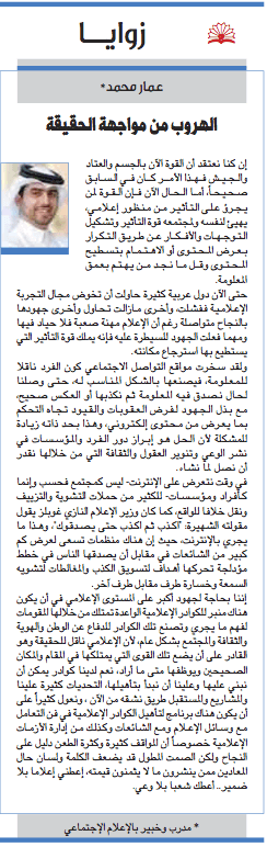 Escape_from_the_face_of_the_truth_ammar_mohammed_article81