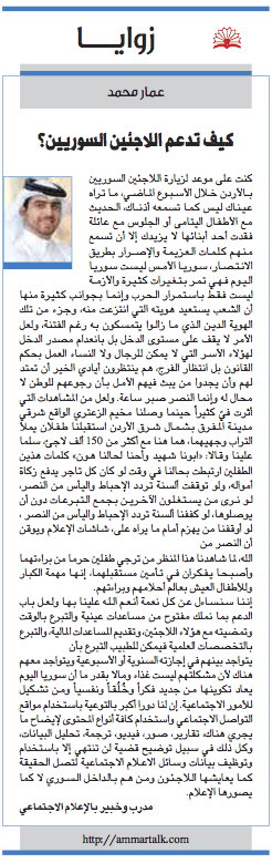 support_syrian_refugees_jordan_ammar_mohammed_article79