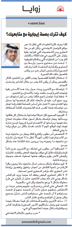 Dump_the_Ego_and_Be_Positive_How to_Get_More_Twitter_Followers_ammar_mohammed_article85