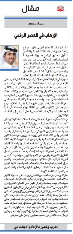 socialmedia_terrorist_ammar_mohammed_article84
