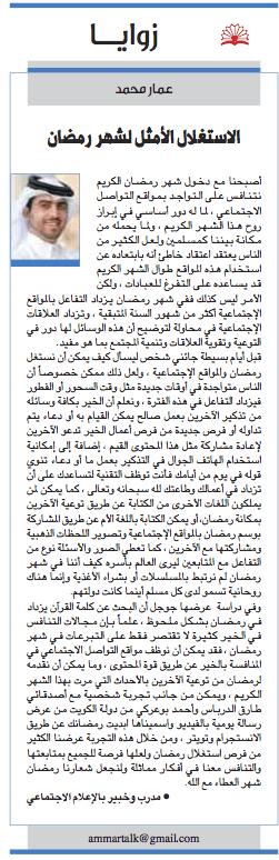 Optimum_utilization_of_the_month_of_Ramadan_ammar_mohammed_article88
