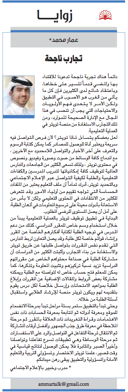 how_to_use_twitter_in_education_ammar_mohammed_article87