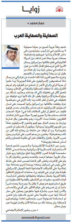 Zionists_and_the_Zionists_Arabs_ammar_mohammed_article92