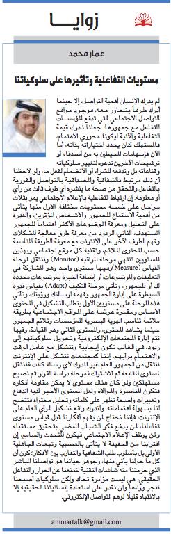 social_media_engagement_levels_ammar_mohammed_article99
