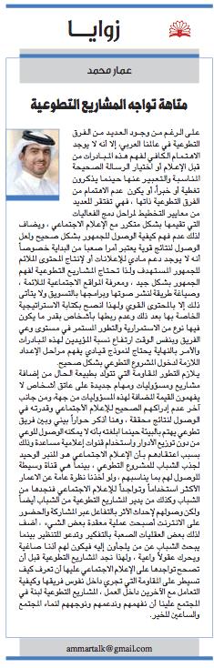 volunteer_challenges on_social_media_ammar_mohammed_article102