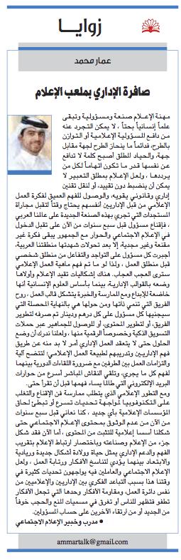 article_ammar